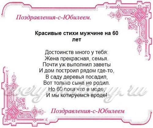 Четверостишье поздравление 60 лет мужчине
