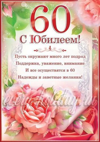 Поздравления подруге юбилей 60 лет женщине
