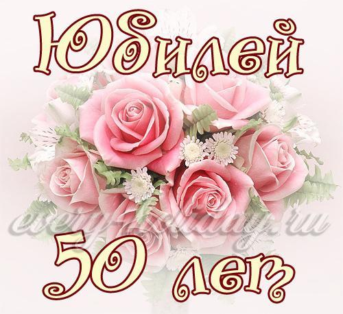 Поздравления с юбилеем 50 лет женщине в стихах: красивые, короткие
