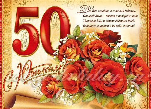 Поздравления с днем рождения короткие юбилей 50 лет женщине