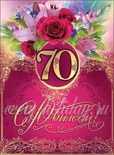 Поздравления с юбилеем 70 лет женщине в стихах красивые