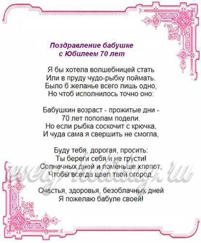 Поздравления с юбилеем 70 лет женщине в стихах
