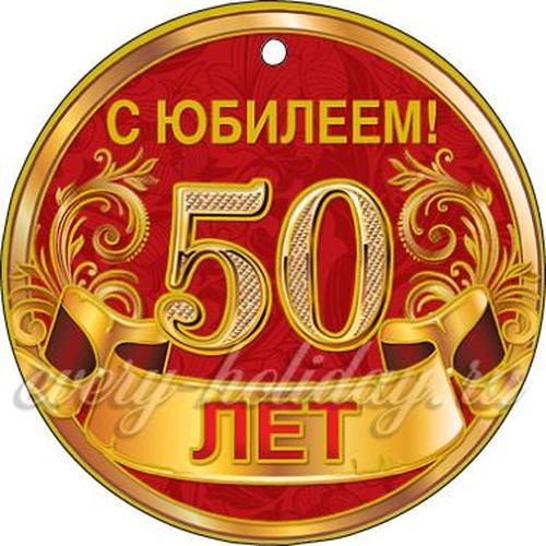 Поздравления с юбилеем 50 лет мужчине в стихах красивые