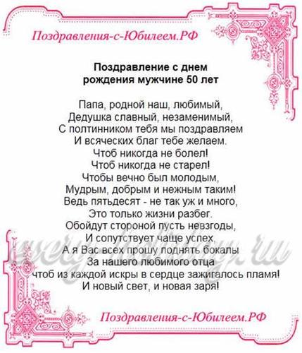 Поздравления на пятидесятилетний юбилей