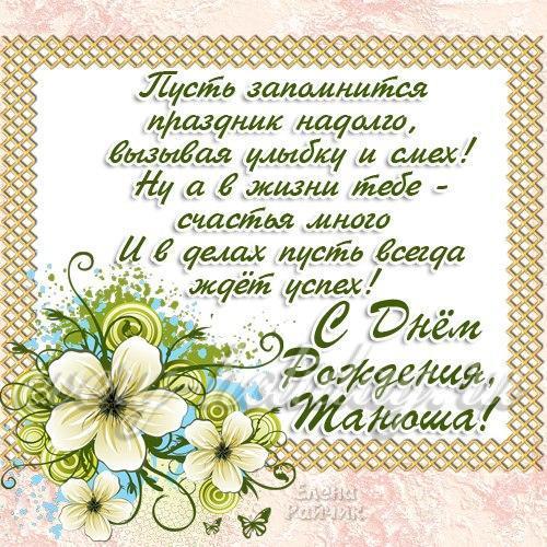 Поздравления с днём рождения Татьяне в стихах красивые