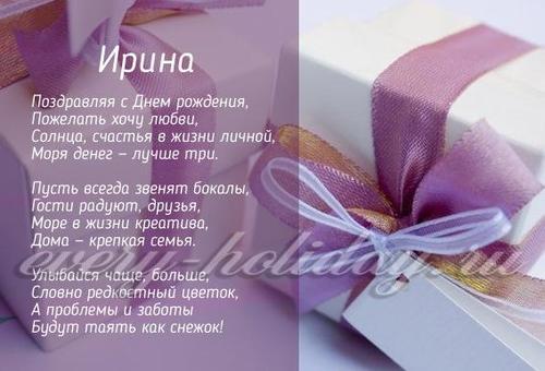 Поздравления с днем рождения амины
