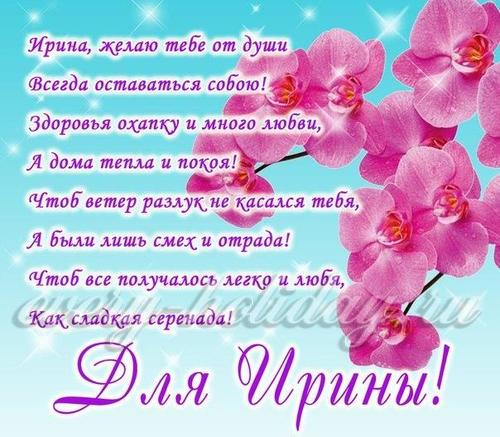 Поздравления с днём рождения Ирине в стихах