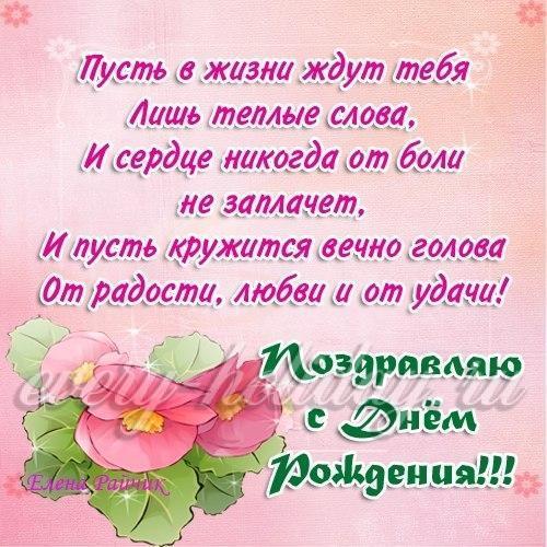 Поздравления с днём рождения маме от дочери в стихах
