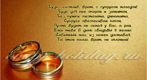 Поздравления к свадьбе в стихах красивые