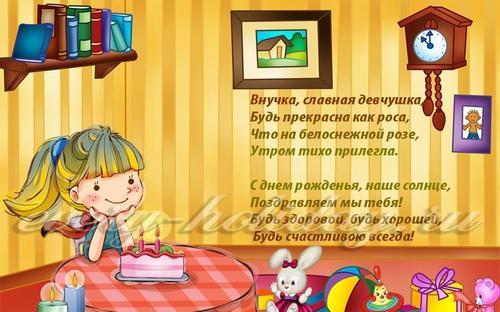 Поздравление внучке с днем рождения от бабушки
