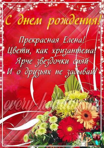 Поздравления Елене с днем рождения