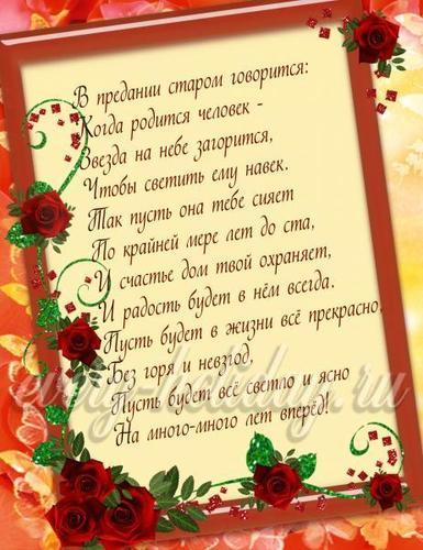 Поздравление женщине с днем рождения в стихах красивые