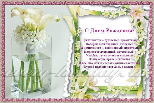 Поздравление женщине с днем рождения