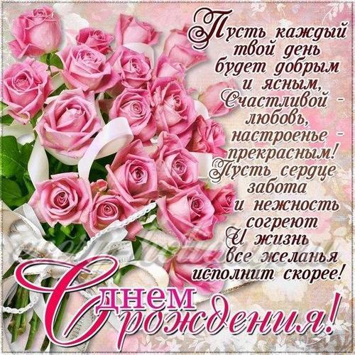 Поздравления с днем рождения женщине красивые в стихах короткие смс коллеге 1