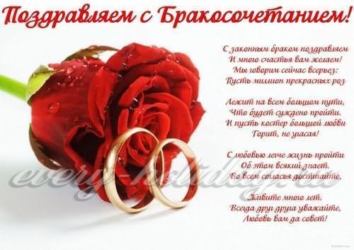 Поздравление на свадьбу трогательное до слез
