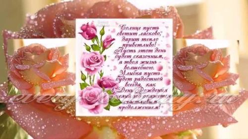Поздравления дочери с днем рождения от мамы в стихах