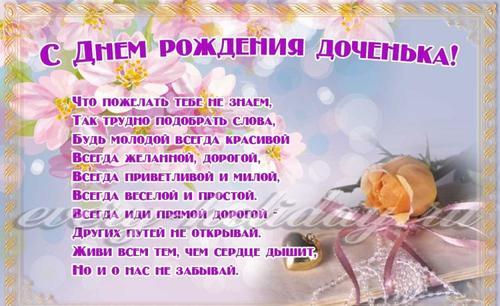 Поздравления дочери с днем рождения от мамы