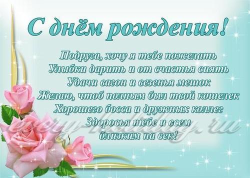 Поздравления подруге с днем рождения