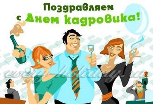 День кадровика в 2017 году в России