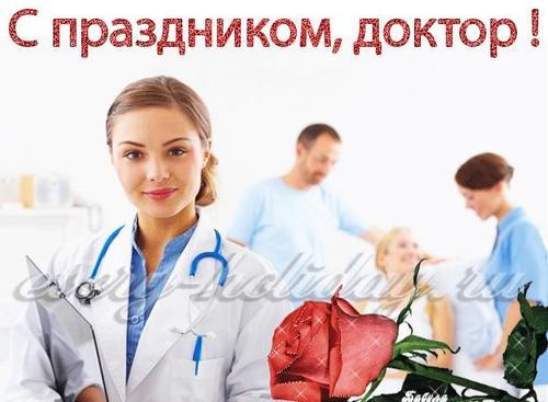 День врача в 2017 году, в России