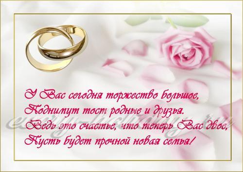 Свадебные поздравления от детей короткие