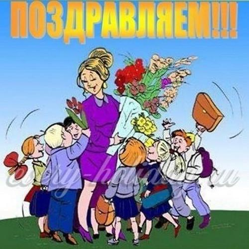 День учителя: стихи поздравления начальных классов