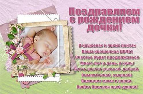 Поздравления с новорожденной дочкой