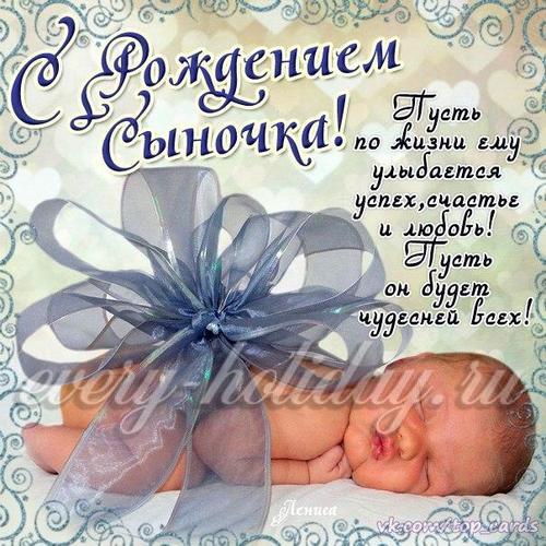 Поздравление мамы новорожденного смс