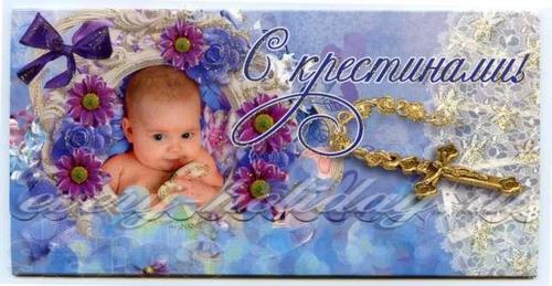 Поздравления с крещением ребенка мальчика