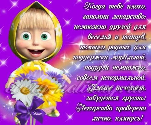 Поздравления с днем рождения женщине прикольные