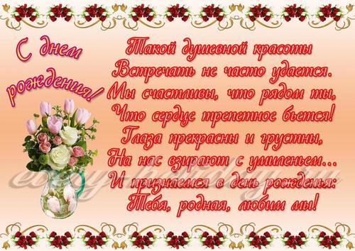 Поздравления с днем рождения женщине красивые