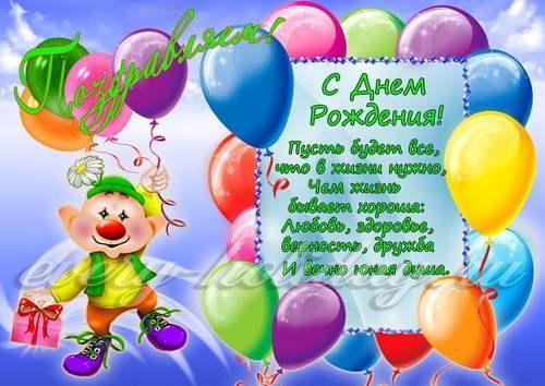 Прикольные поздравления с днем рождения женщине короткие