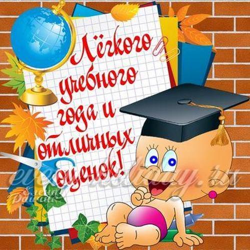 Поздравления с 1 сентября в прозе родителям