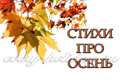 Стихи про осень для детей 3-4 лет, короткие для детского сада