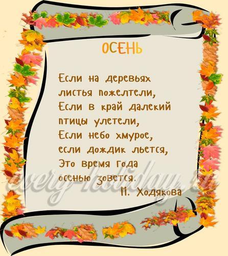 Стихи про осень для детей, короткие