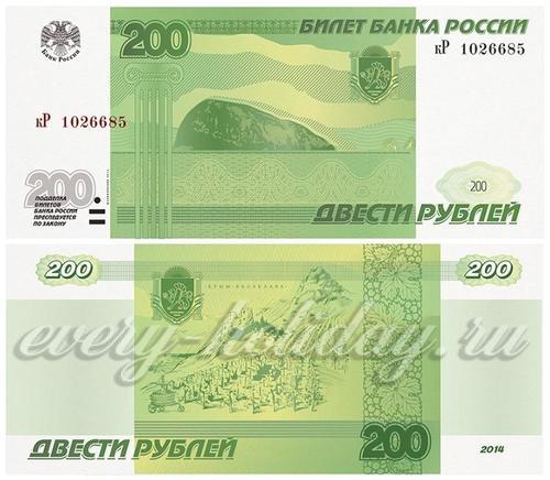Новые купюры 200 и 2000 рублей: 2017