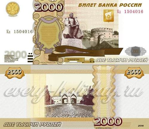 Новые купюры 200 и 2000 рублей