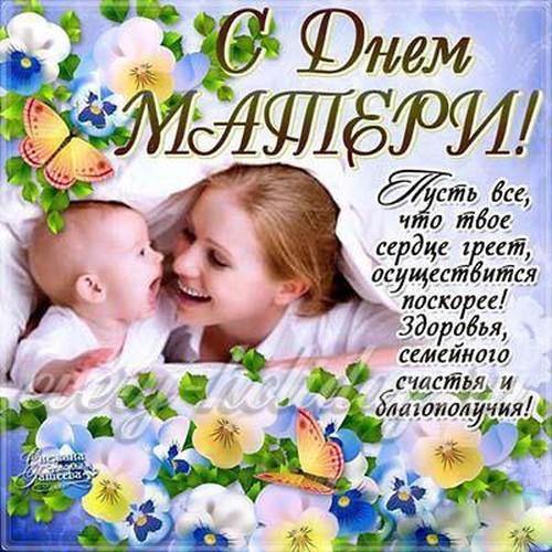 Поздравления всех с днем матери в прозе трогательные 735
