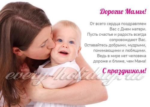 Поздравления с днем матери в прозе всем матерям