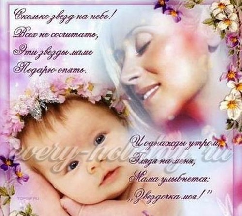 Поздравления с днем матери матерям
