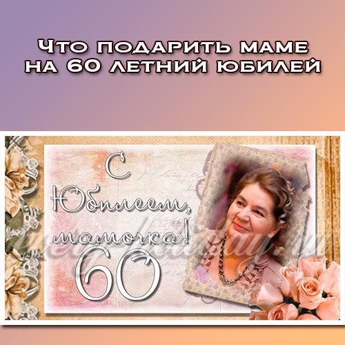 Что подарить маме на 60 летье