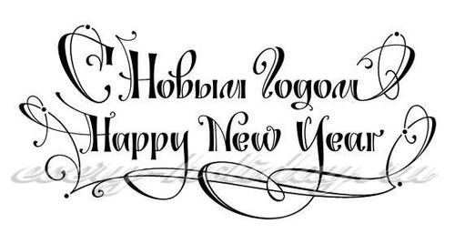 Красивая надпись С новым годом! 2018, шаблоны для вырезания