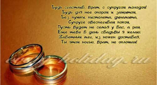 Поздравления на свадьбу молодоженам в возрасте