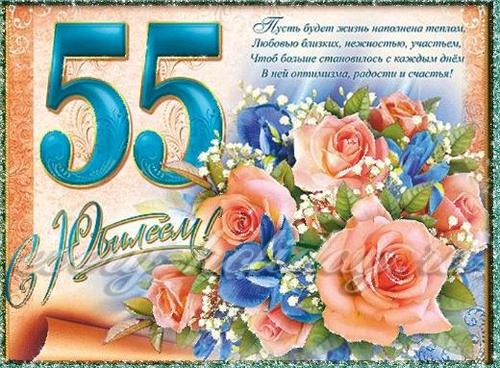 Поздравления с юбилеем 55 лет женщине в прозе своими словами душевные