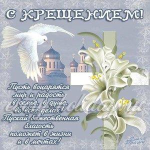 Картинки крещения поздравления