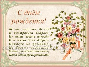 Поздравления с днем рождения тёте до слёз