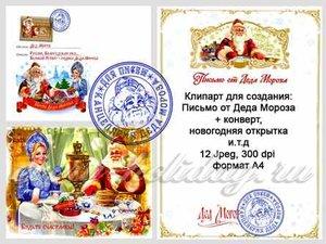 Шаблоны конвертов Деду Морозу для распечатки