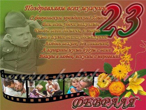 Поздравления любимому на 23 февраля