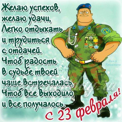 Поздравления одноклассникам с Днем защитников отечества