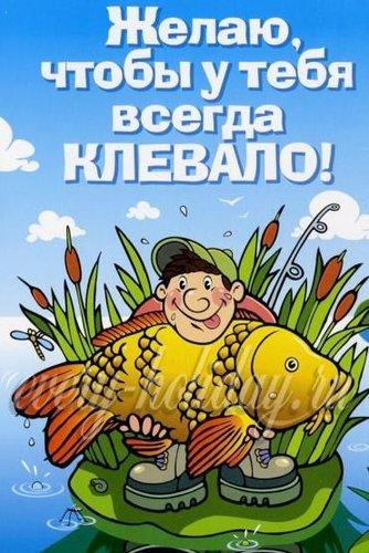 Поздравления с днем рождения прикольные для мужчины рыбака